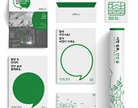 A forest city Ansan - Visual identity