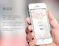 樂活誌 app