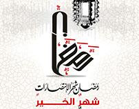 ramdan kreemتصاميم رمضانيه
