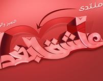 3ashek bghdad