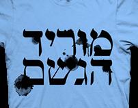 Morid Hageshem T-shirt