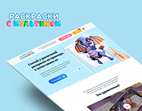 Landing page Livecoloring