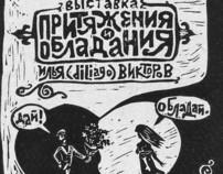 """Iliy """"diliago"""" Victorov  personal exhibition"""