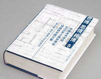 CAA & SHANGHAI EXPO  / 国美世博丛书