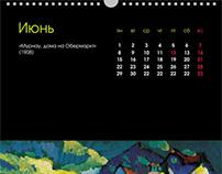 Hatber Calendars 2009