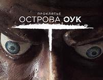 Oak Island – Game