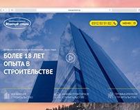 Website of construction company - Строительная компания