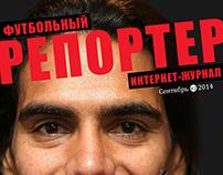Футбольный Репортер. Интернет-журнал. #2