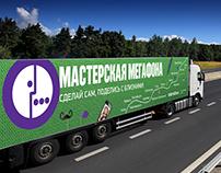 Promo tour Megafon