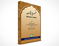 Khsurow Namah Urdu Book
