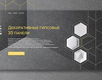 Home page decorative 3D panels