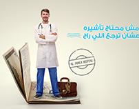 AlJamilaHospital