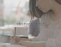 2012 Naver Hangeul Campaign_Poem contest