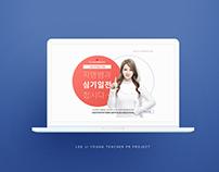이지영T 심기일전 PR