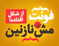 Si47ash Mash Nazanin Typeface