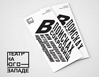 """Семестровый проект """"Макротипографика и модульная сетка"""""""