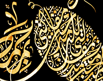 ماإن مدحت محمداً بمقالتي .. لكن مدحت مقالتي بمحمدٍ