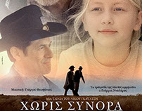 Without Borders/ ΧΩΡΙΣ ΣΥΝΟΡΑ - Feature Film