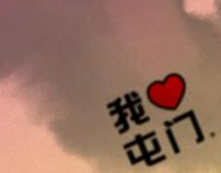 I ❤ Tuen Mun