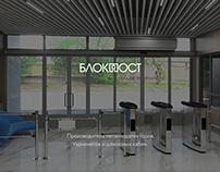 Ирапром - Блокпост пропускные системы