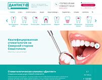 """Стоматологическая клиника """"Дантист"""""""