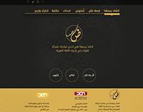 Aldhad Yjmauna ( Arabic) website
