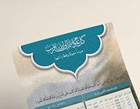 ramadan schedule امساكية رمضان2017