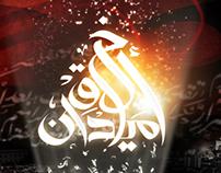 Mohazaboon - Akhlaa Al maidan