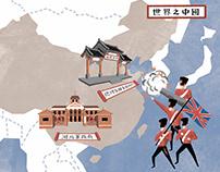 南一書局 — 高中歷史課本插畫
