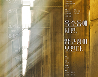 2012 KU Film major. Graduation Play Poster