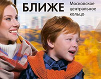 Russian Railways OOH Campaign