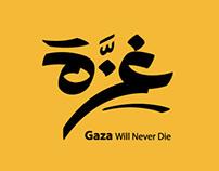 غزة لن تموت Gaza Will Never Die