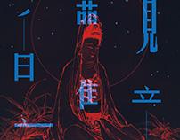 海報設計 夏荊山-星宿觀音
