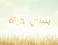 Bnebny Hayat | Music Video