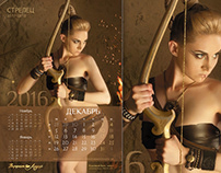 """Magic of stars"" calendar 