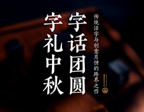字礼中秋 系列月饼
