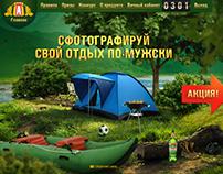 Промо-сайт для пива «Арсенальное» летом 2013 года