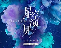 2017夏季星空演讲