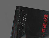 書籍封面設計《雙生殘影》