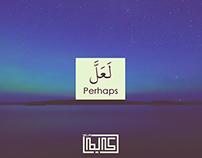 لَعَلَّ - Perhaps