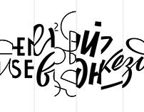 Lettering & Logo 2017