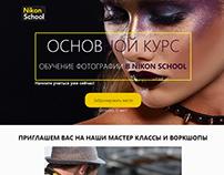 Дизайн сайта nikonschool