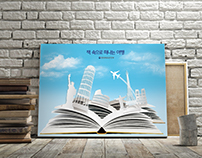 Reading recommend poster / 독서권장포스터