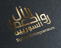 Syrian Entrepreneurs - رواد الأعمال السوري