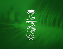 Saudi National Day 1435
