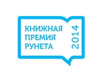 Книжная премия рунета 2014