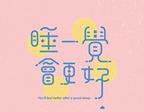 You'll feel better after a good sleep | Typeface design