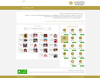 جوائز التميز السياحي - Saudi Tourism Awards