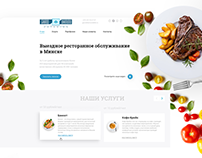 Catering. Landing Page