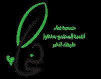 namaa logo - شعار نماء